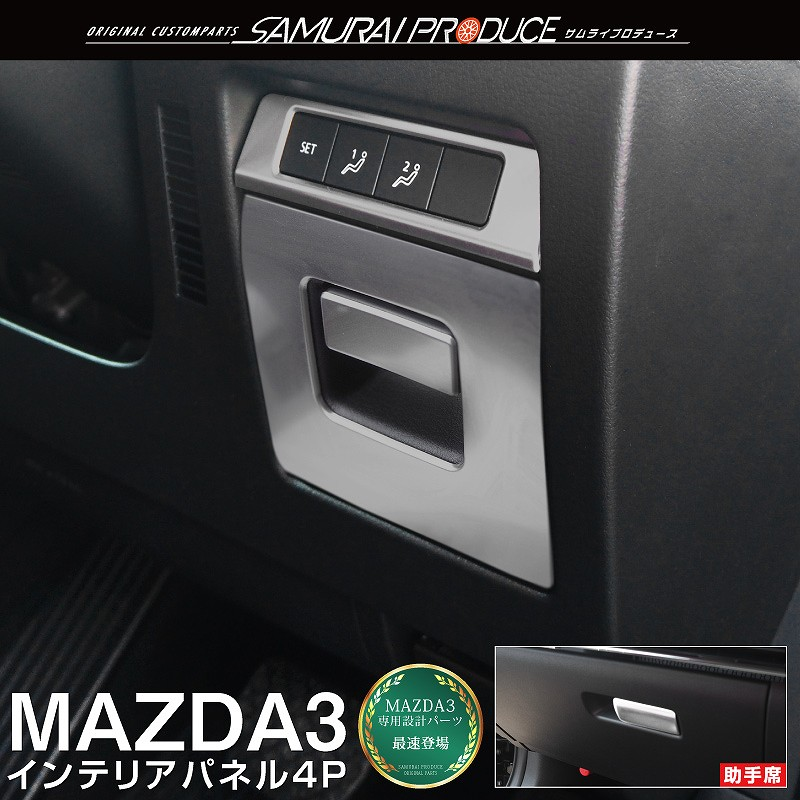 MAZDA3 マツダ3 カスタム インテリアパネル