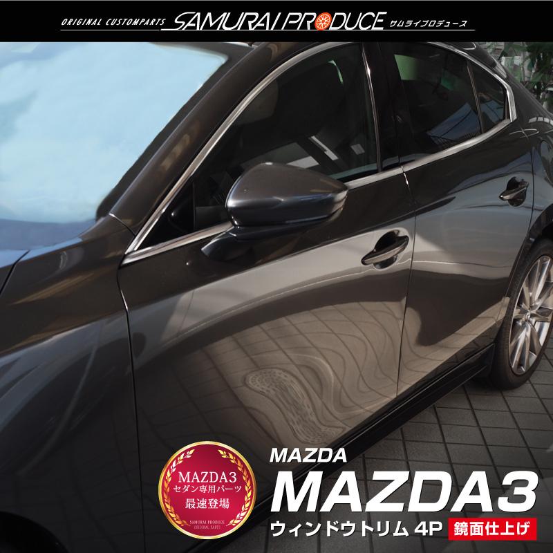 MAZDA3 マツダ3 カスタム ウィンドウトリム ウェザーモール