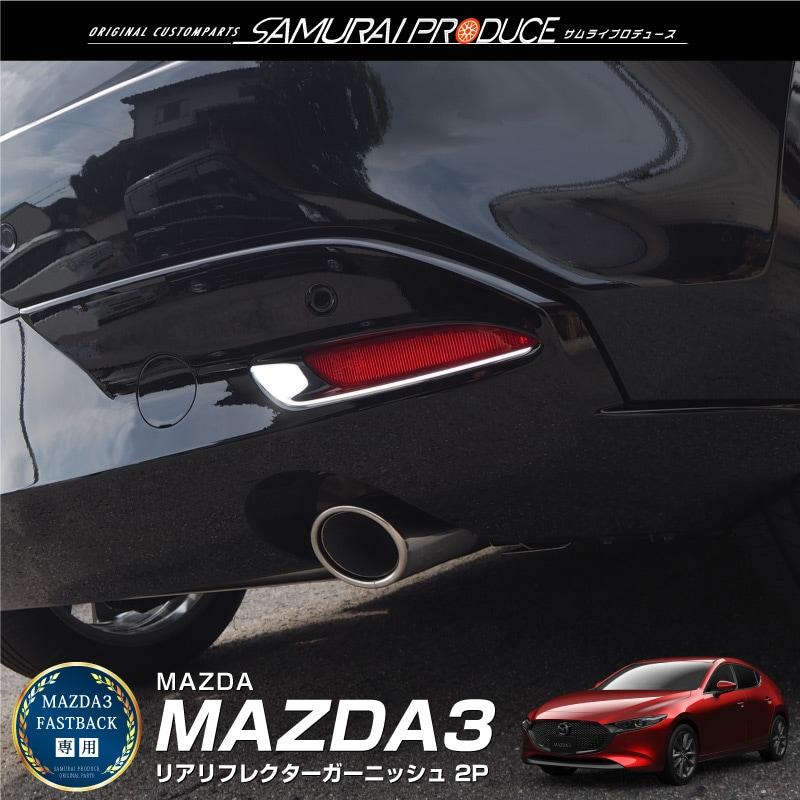 MAZDA3 マツダ3 カスタム リアリフレクターガーニッシュ