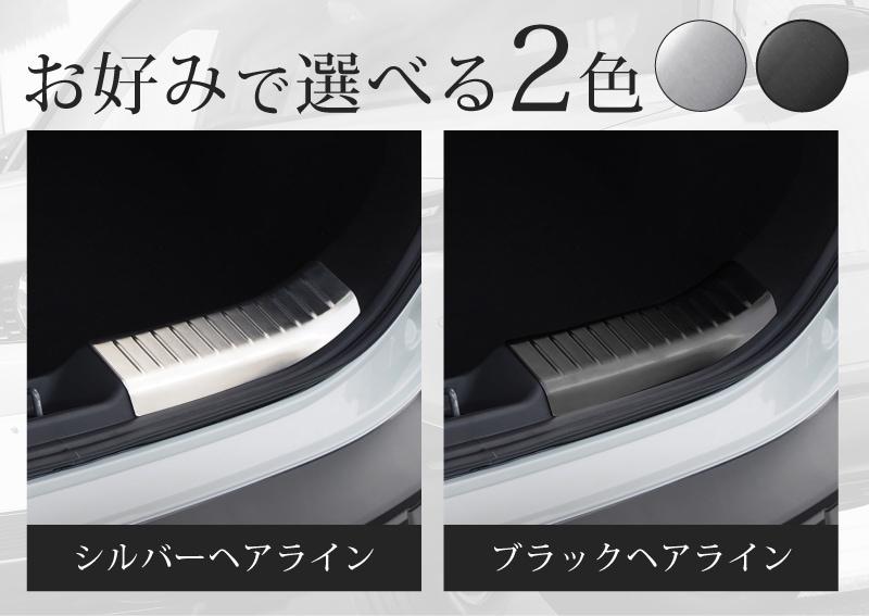 MX-30 ラゲッジスカッフプレート 選べる2カラー シルバーヘアライン/ブラックヘアライン2P