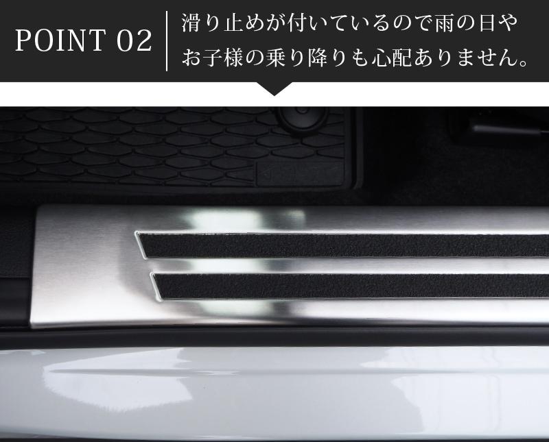MX-30 内側スカッフプレート 4P 滑り止め付き 選べる2カラー シルバーヘアライン/ブラックヘアライン