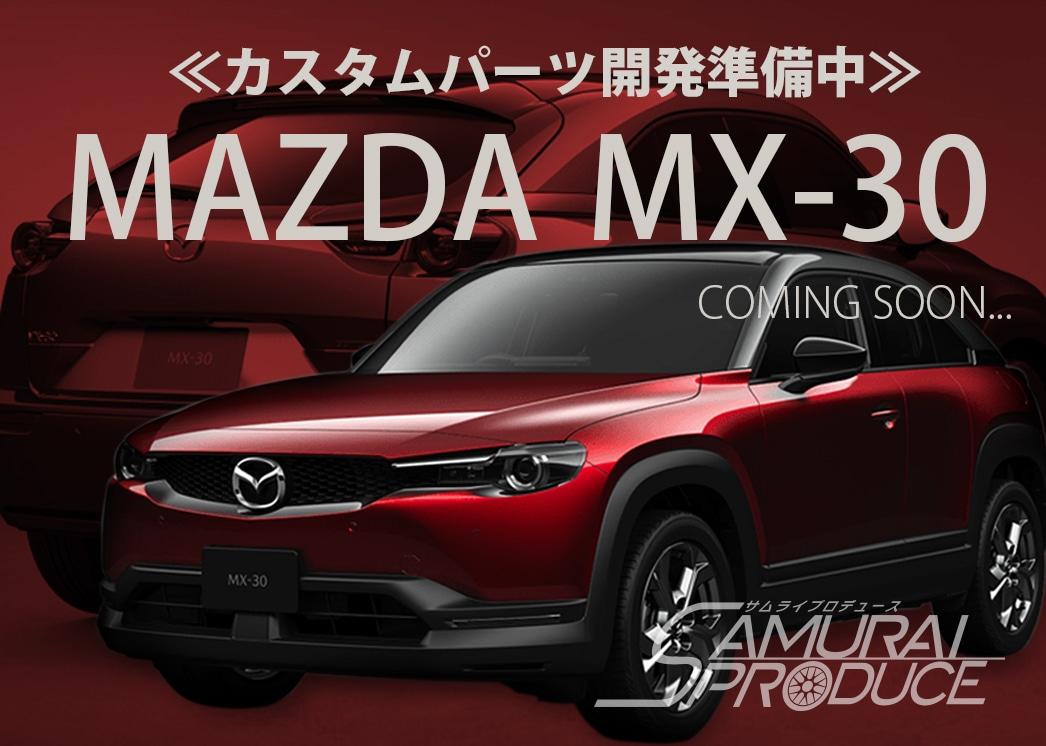 マツダMX-30