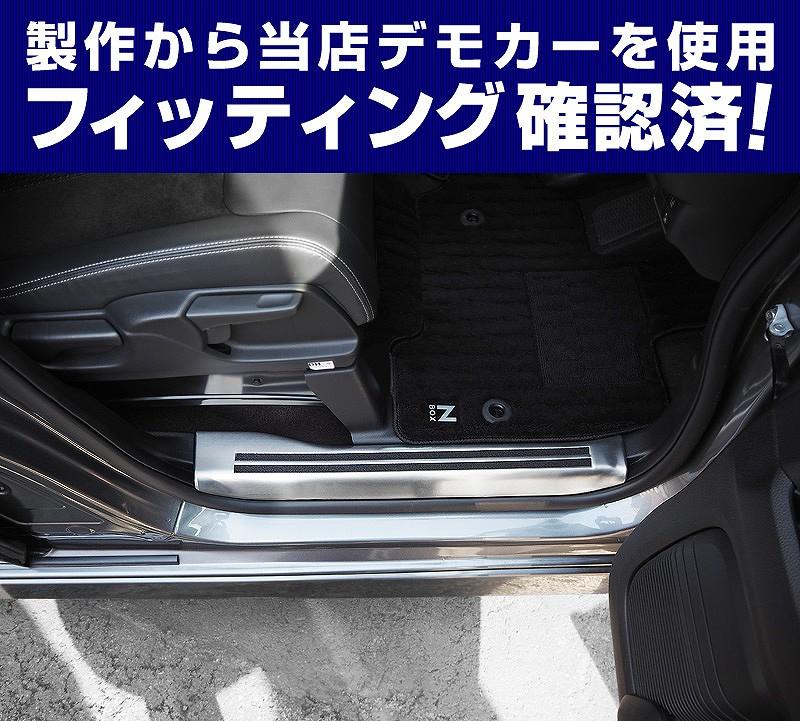 N-BOX サイドステップ スカッフプレート