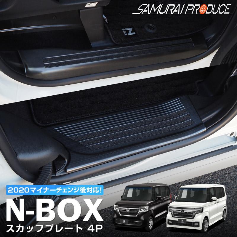 N-BOX スカッフプレート 4P