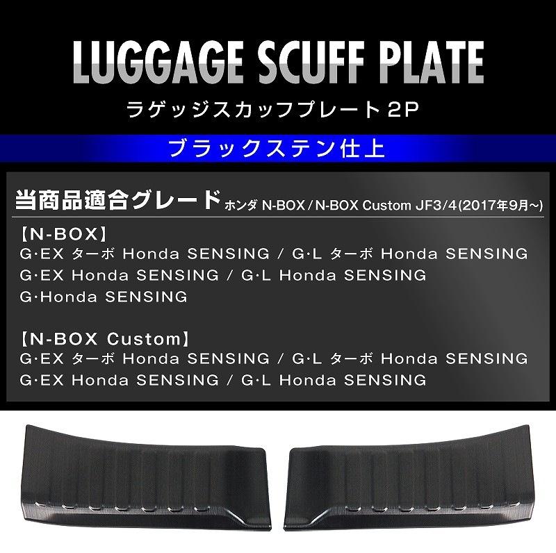 N-BOX ラゲッジスカッフプレート ブラック 2P