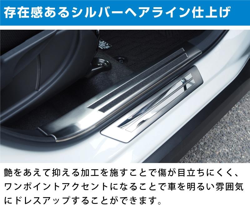 ライズ サイドステップ内側&外側 スカッフプレート