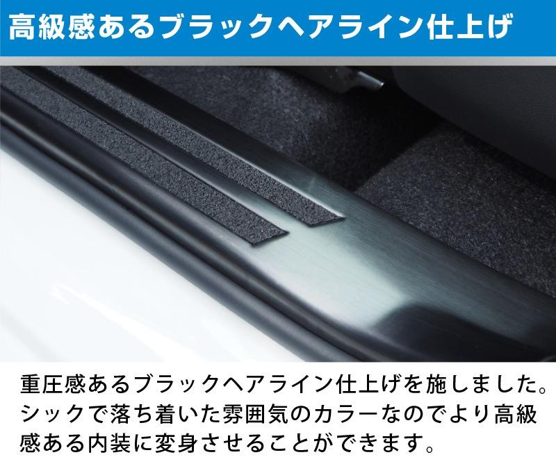 ライズ 内側スカッフプレート フロント・リアセット 4P