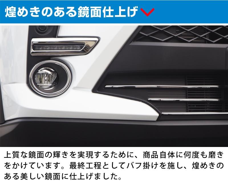トヨタ ライズ ロアグリル&デイライト&フォグランプ ガーニッシュ