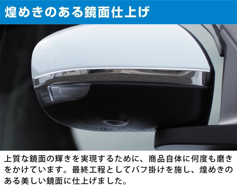 ライズ/ロッキー サイドミラーガーニッシュ 鏡面仕上げ 2P