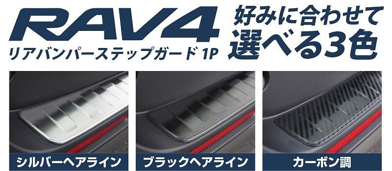 RAV4 ラブ4 カスタム リアバンパーステップガード