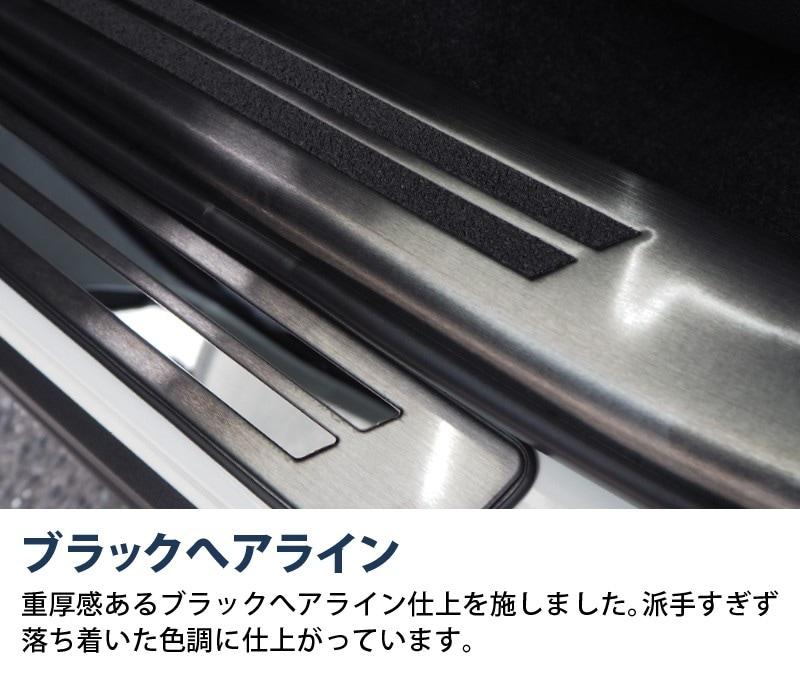 RAV4 ラブ4 カスタム スカッフプレート