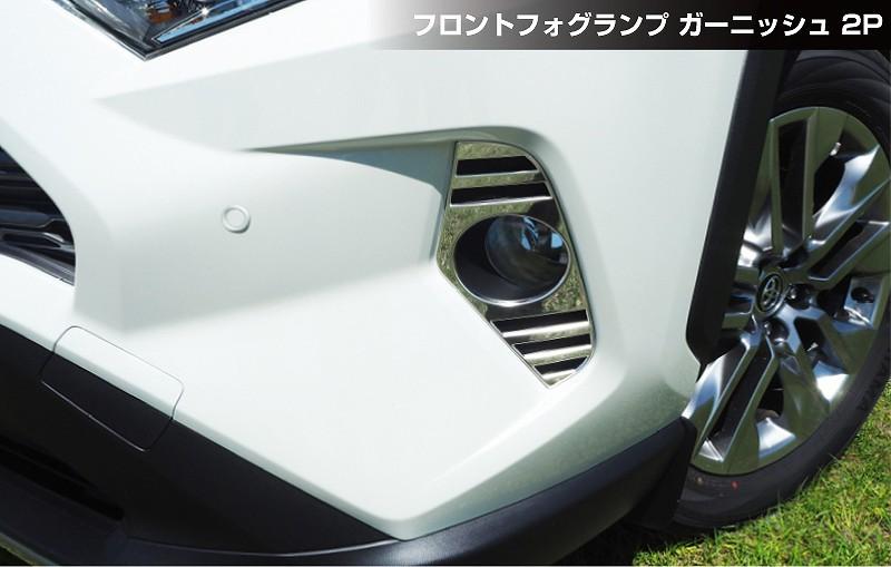 RAV4 ラブ4 カスタム ロアグリル & フロントフォグランプ ガーニッシュ 鏡面仕上げ