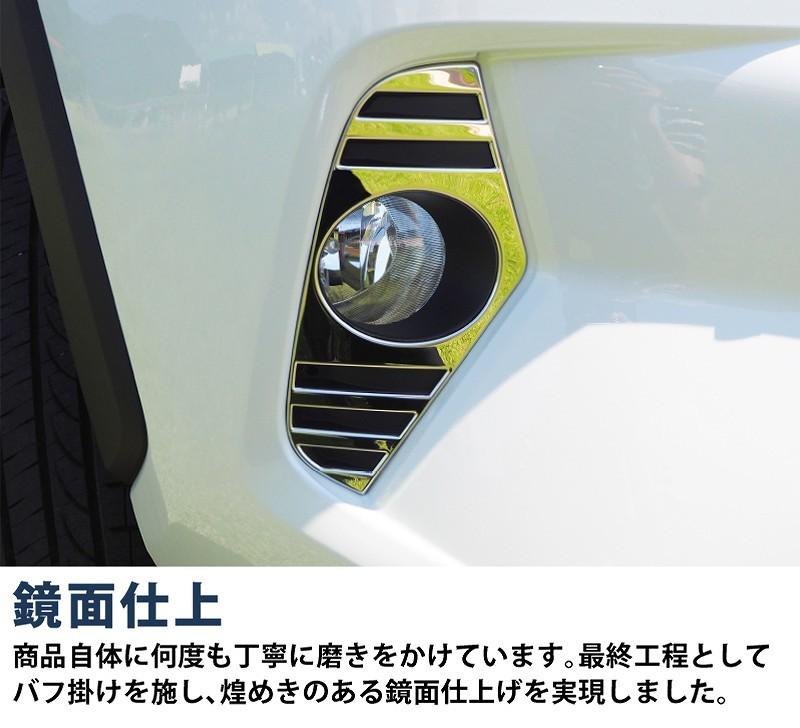 RAV4 ラブ4 カスタム フロントフォグランプ ガーニッシュ 鏡面仕上げ