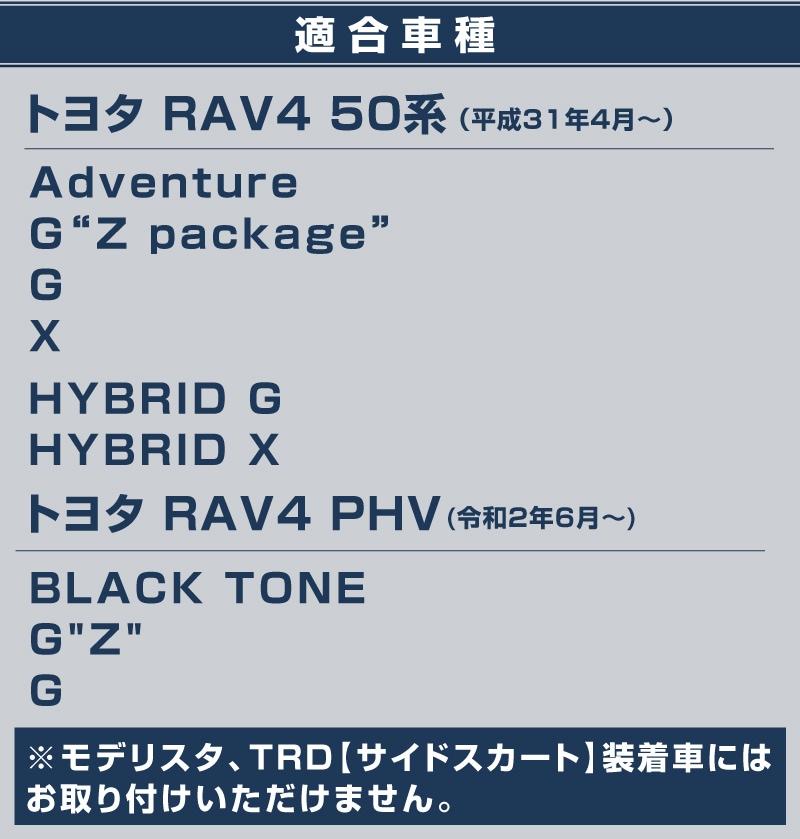 RAV4 ラブ4 カスタム サイドガーニッシュ 鏡面仕上げ