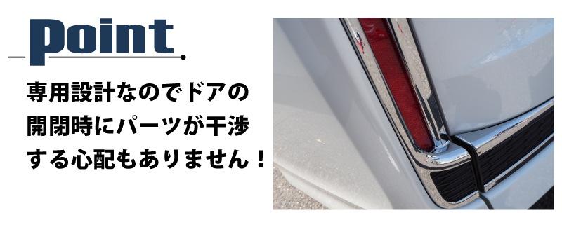 ステップワゴン リアリフレクター ガーニッシュ