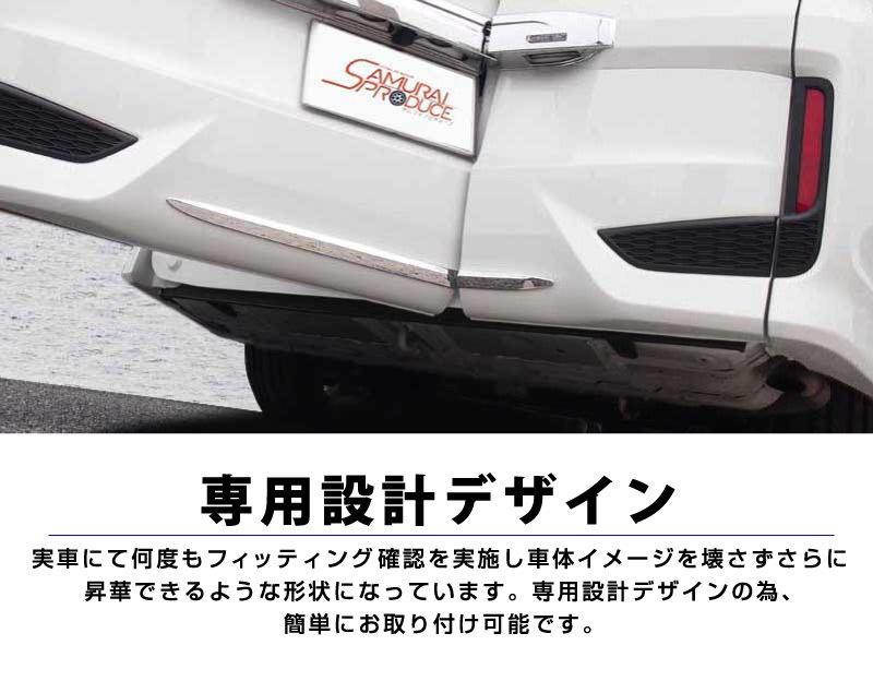 ステップワゴン リアバンパー ガーニッシュ 2P