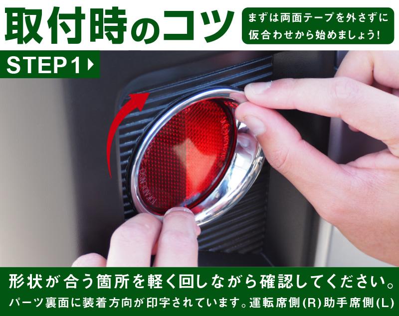 タフト リアリフレクター ガーニッシュ メッキ 4P