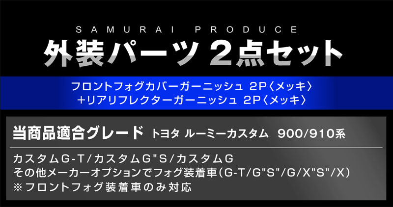 ルーミー/タンク/トール/ジャスティ・ロアグリル&フォグランプ