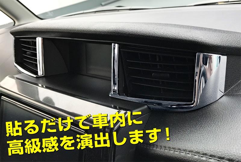 ルーミー/タンク/トール/ジャスティ・エアコン吹出口パネル