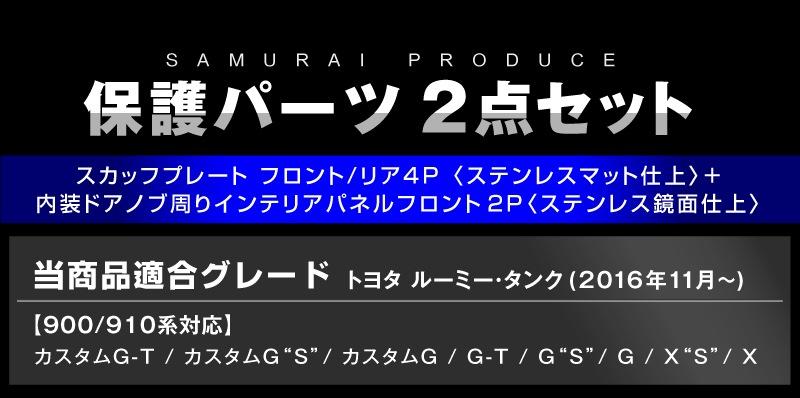 ルーミー/タンク/トール/ジャスティ・スカッフプレート