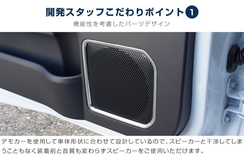 ダイハツ 新型タントカスタム LA650/660S スピーカーリング