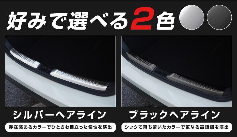 ヤリス ラゲッジスカッフプレート 2P 選べる2カラー シルバーヘアライン ブラックヘアライン