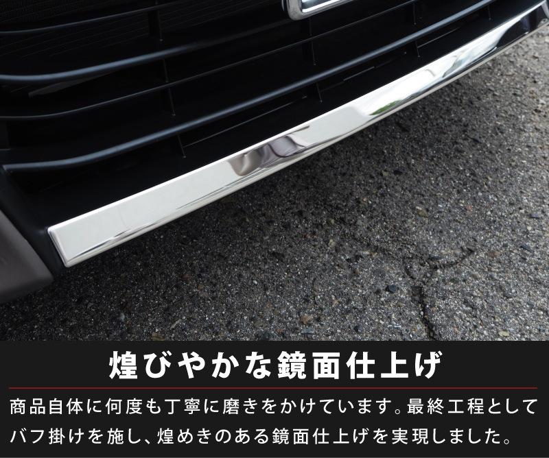 トヨタ ヤリス フロントリップガーニッシュ 鏡面仕上げ 1P