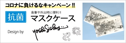 yoshi sislay抗菌マスクケース