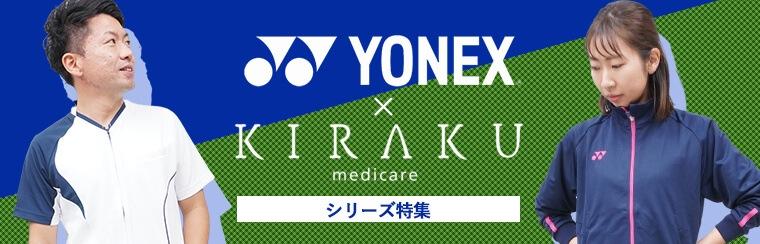 スポーツメーカーYONEX(ヨネックス)とKIRAKU(キラク)のコラボレーション