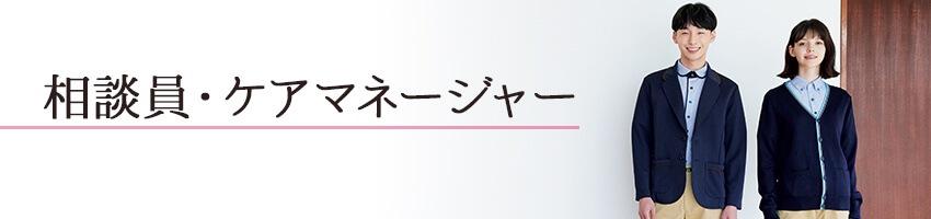介護相談員・ケアマネージャー