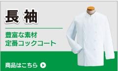 飲食店ユニフォーム長袖コックコート