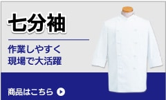 飲食店ユニフォーム七分袖コックコート