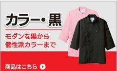 飲食店ユニフォーム黒・カラーコックコート