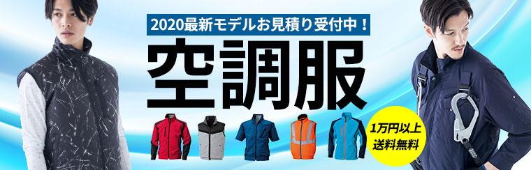 今年の暑さ対策、熱中症対策はこれで決まり!空調服空調風神服
