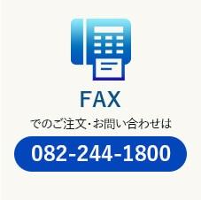 イワキユニフォームファックス
