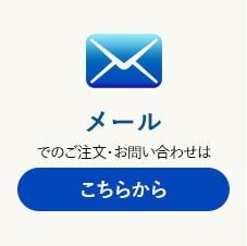 イワキユニフォームメール