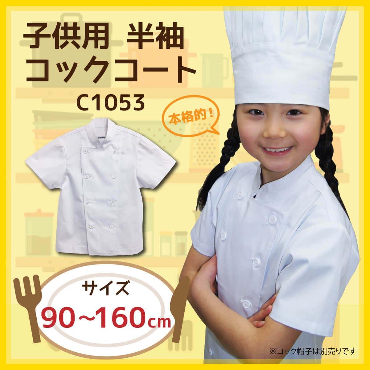 子供用コックコート,C1053