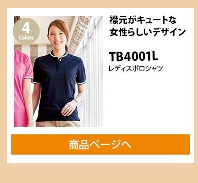 レディスポロシャツ,TB4001L