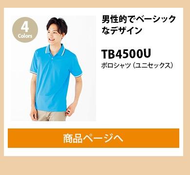 ポロシャツ,TB4500U