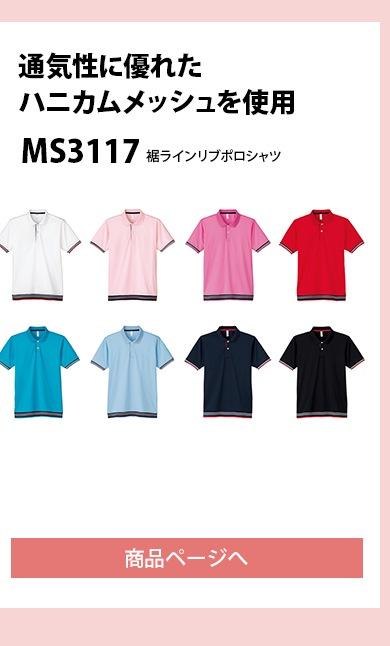 裾ラインリブポロシャツ,MS3117
