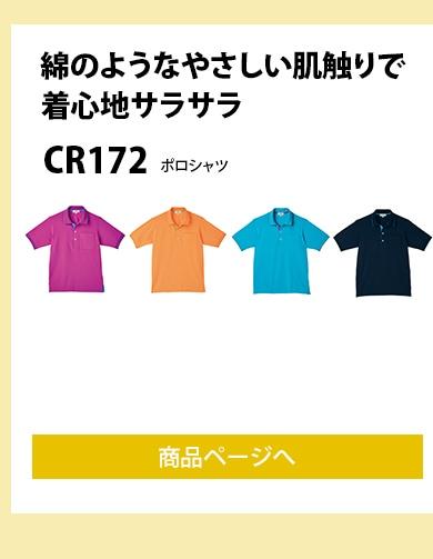 ポロシャツ,CR172