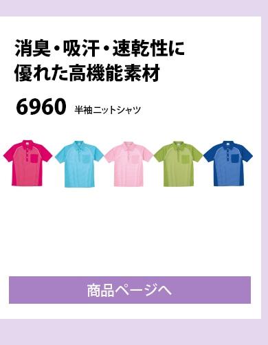 半袖ニットシャツ,6960