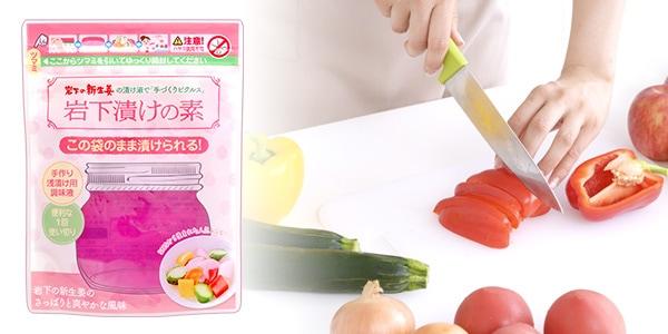 野菜をつけよう