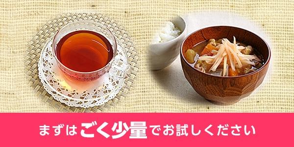 紅茶や豚汁にいれて