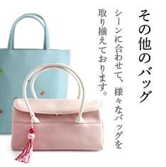 その他のバッグ シーンに合わせて、様々なバッグを取り揃えております。