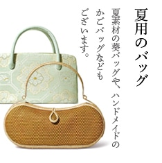 夏用のバッグ 夏素材の葵バッグや、ハンドメイドのかごバッグなどもございます。