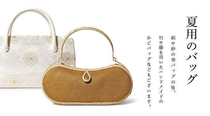 夏用のバッグ 絽や紗の葵バッグのほか、竹や籐を用いたハンドメイドのかごバッグなどもございます。。