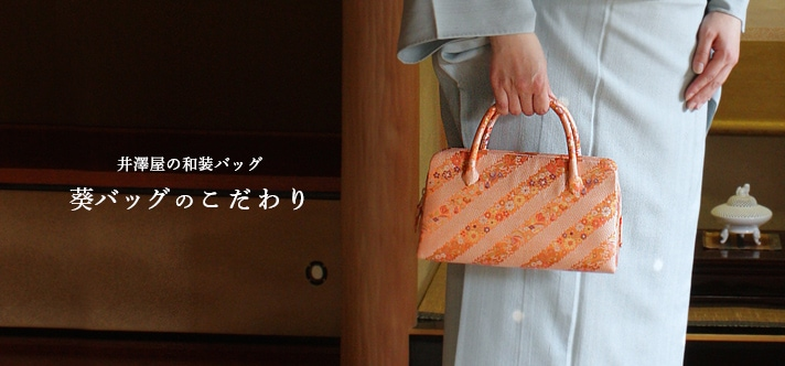 井澤屋の和装バッグ 葵バッグのこだわり
