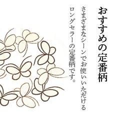 おすすめの定番柄 さまざまなシーンでお使いいただけるロングセラーの定番柄です。ドライクリーニング可能な洗える化繊の帯。