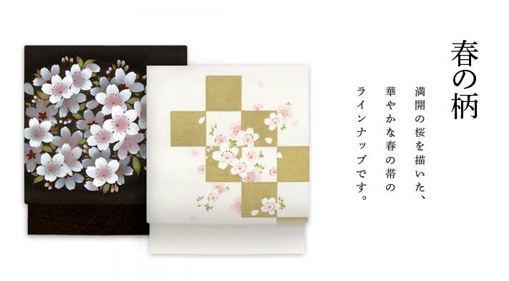 春の柄 満開の桜やタンポポ、スミレ、チューリップなどを手描きで描いた、華やかな春の帯のラインナップです。ドライクリーニング可能な、洗える化繊の名古屋帯です。